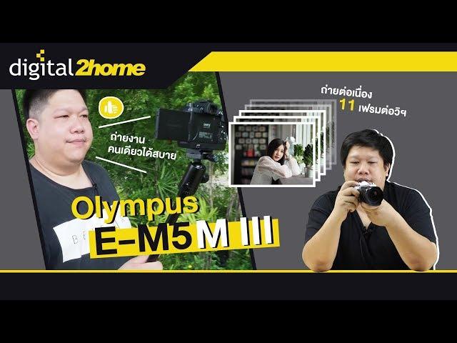 รีวิว Olympus OM-D E-M5 MARKIII
