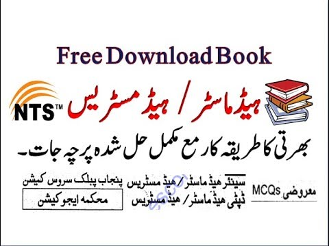 Headmaster & headmistress Test Book Free Download | ppsc | NTS | Lastest  And Solve Old Papers 2018
