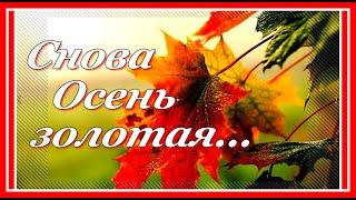 """""""Спасибо, Господи, за осень..."""""""