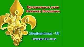 Продолжаем дело Николая Левашова - 53