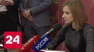 Наталья Поклонская презентовала свою книгу - Россия 24