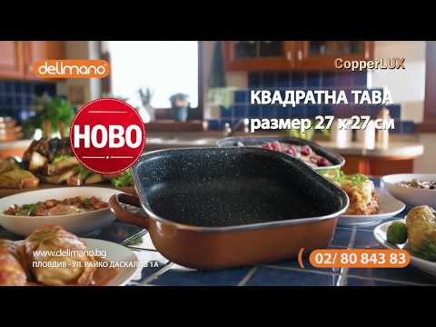 4e5e56c5d93 Модерни съдове - традиционен вкус - това е новата серия съдове за готвене  Делимано КопърЛукс! В покритието на Стоун Ледженд добавихме медни частици  за още ...