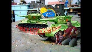 Домашні битви іграшок ↑ Військові солдатики, танковий бій ↑ Огляд іграшок