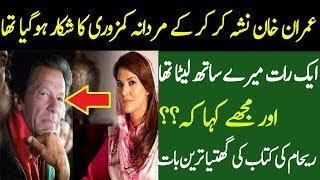 Reham Khan Book In Urdu | Reham Khan Main Part Against Imran Khan Revealed
