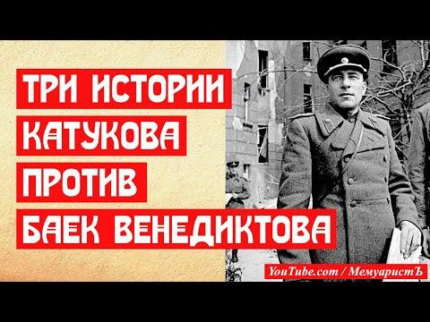 Три истории Катукова против сказок Венедиктова