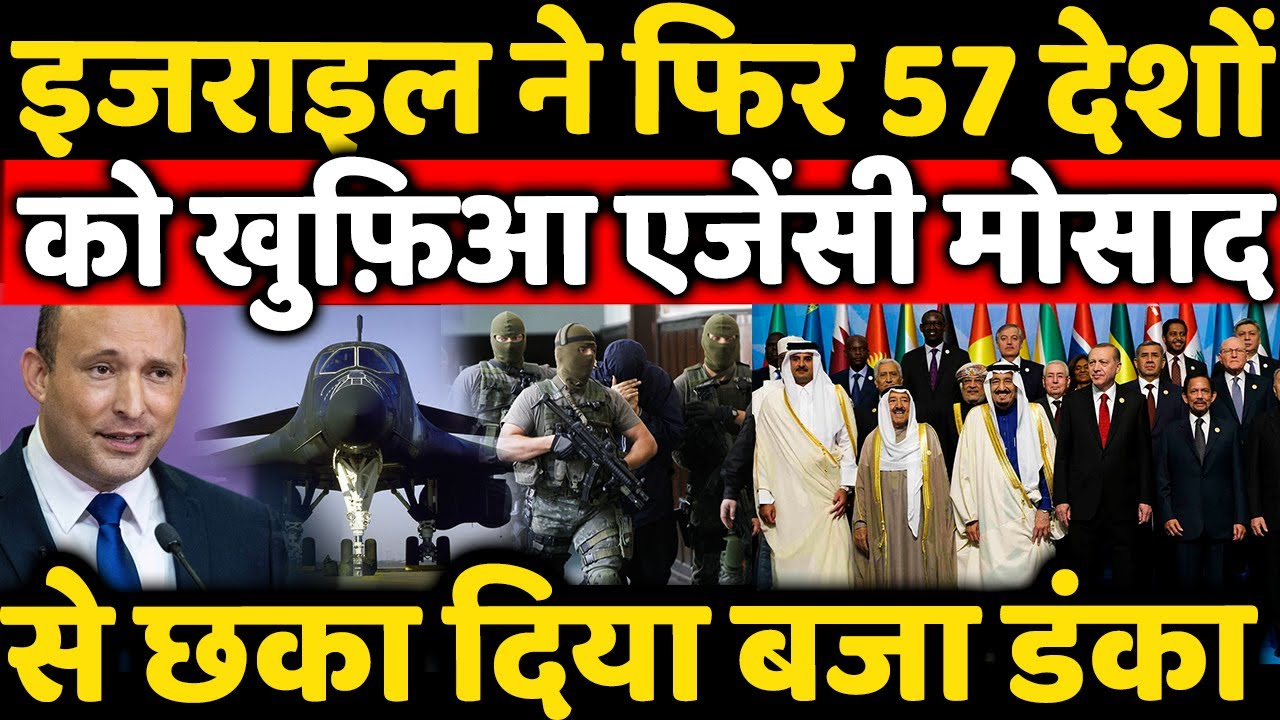Israel Once Again Surprise 57 Nation Mossad Once Again Proved Why He Is Number One In World