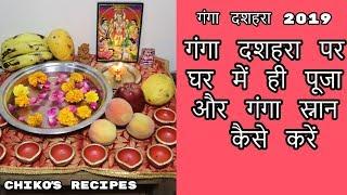 गंगा दशहरा पर घर में ही पूजा और गंगा स्नान कैसे करें//