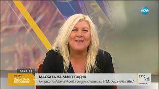 """Осмата маска падна в """"Маскираният певец"""". Първо интервю с актрисата Албена Михова."""