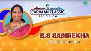 Carvaan Classic Radio Show B S Sasirekha Special classic songs Old Tamil Classic Songs