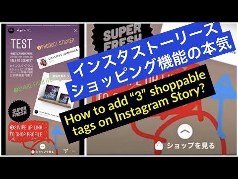 インスタストーリーズからショップタブ(商品一覧)へリンク設定可能に!「Instagramプロフィールショップ/個別商品」スワイプアップCTAボタン登場。インスタグラム ショッピング/ビジネス向け機能 最新情報2019年11月-2020年3月