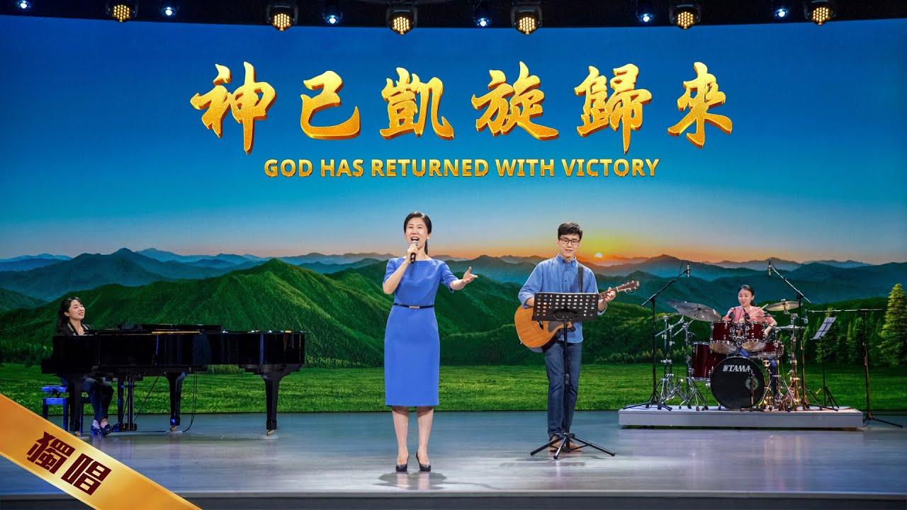 基督教会歌曲《神已凯旋归来》