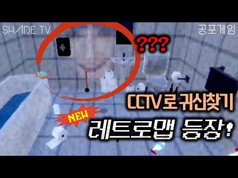 CCTV로 귀신찾기 게임 2편 - 새로운 레트로 맵이 나왔다!