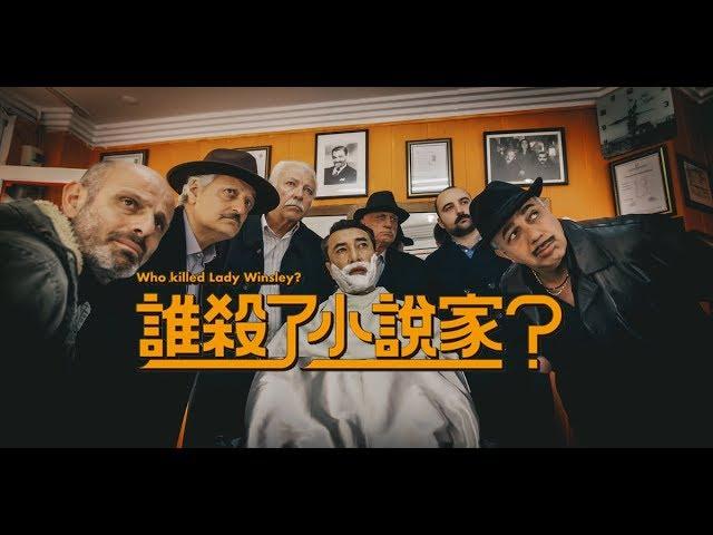 【誰殺了小說家? 】中文正式預告・4.26 真相只有一個