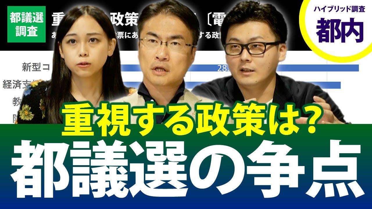 都議選の争点は?東京都民に聞く投票の際に重視する政策は?どの政党の公約が合う?電話&インターネットのハイブリッド調査 東京都議会議員選挙2021 第81回 選挙ドットコムちゃんねる #3