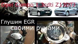 Как заглушить клапан ЕГР своими руками Opel 1 3 cdti .