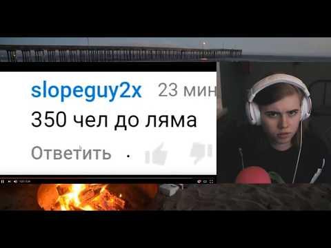 Реакция Лиззки на клип AZA#ZLO - MILLION