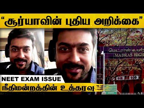 நீதிமன்றத்தின் அதிரடி உத்தரவு - சூர்யாவின் புதிய அறிக்கை! | Suriya | NEET | Chennai High Court | HD