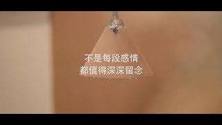 《幸福節電 燈具篇》影片