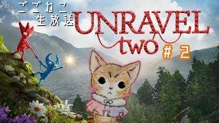 【Unravel two】謎解いた時の快感ってたまらないよねごごねこ #02【生配信】