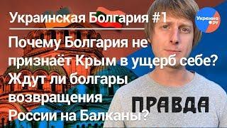 Украинская Болгария #1: старт нового проекта на Украина.ру