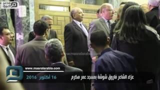 مصر العربية | عزاء الشاعر فاروق شوشة بمسجد عمر مكرم