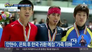 한국 돌아오는 안현수…'국적 회복' 찬반론 | 김진의 돌직구쇼