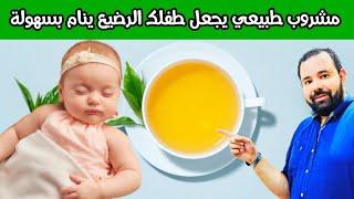 اعطي هذا المشروب الطبيعي لطفلك الرضيع يعالج المغص و الغازات و يجعل طفلك ينام بسهولة طوال الليل