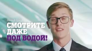 НОВЫЙ ТЕЛЕФОН И БЕСПЛАТНЫЙ VIAPLAY!