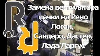 Замена вентилятора отопителя на рено логан-Replacing the fan heater on the Renault Logan(Подробная видео-инструкция по снятию и установке вентилятора отопителя (печки,кондиционера)без демонтажа..., 2013-02-02T18:08:07.000Z)