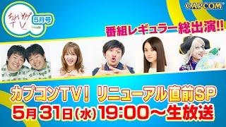 6/7(水)20時~生放送「カプコンTV!」番組リニューアル直前SP 「カプ...