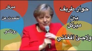 حديث طريف بين ميركل وطالب لجوء أفغاني: لماذا تأخر الرد على طلب لجوئي!؟