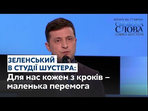 Володимир Зеленський в студії Шустера // СВОБОДА СЛОВА