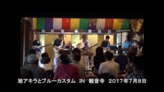 2017年7月8日に行われました。群馬県沼田市の観音寺での旭アキラ...