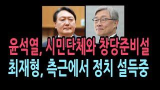 윤석열, 시민단체와 창당준비설. 최재형, 측근에서 정치…