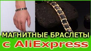 Магнитные браслеты с AliExpress. Классные мужские браслеты!