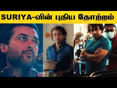 இணையத்தை கலக்கும் Suriya-வின் புதிய தோற்றம் - கொண்டாட்டத்தில் ரசிகர்கள் | Suirya Movie