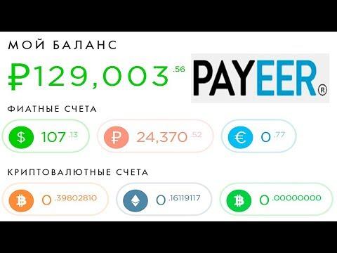✅Заработок на Payeer в 5 играх с выводом денег