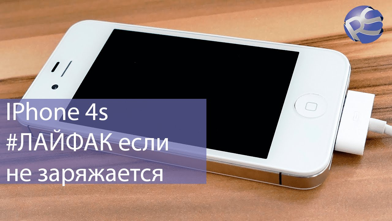 почему айфон 4с заряжаеться не доконца