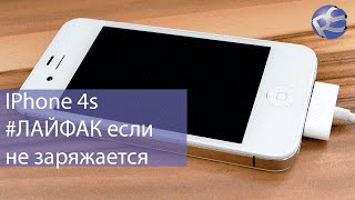 видео Не заряжается iPhone 4S или 4? Поможем восстановить, Спб
