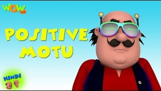 Positive Motu - Motu Patlu in Hindi WITH ENGLISH, SPANISH & FRENCH SUBTITLES
