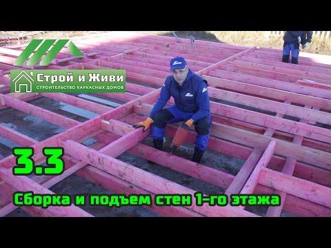 Видео урок: Строительство загородных домов в Казахстане