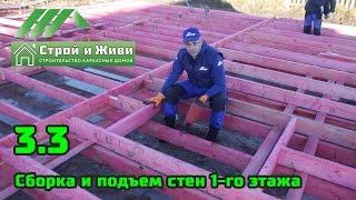 3.3. Строительство каркасного дома. Сборка и подъем стен 1-го этажа. Строй и Живи.(, 2015-11-22T18:19:07.000Z)