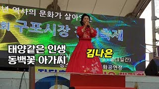 태양같은 인생 & 동백꽃 아가씨 / 김나은 / 구포시장…