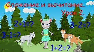 🎓 Математика с кисой Алисой. Урок 2.  Сложение и вычитание в пределах 3-х. (0+)