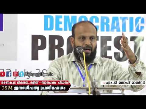 Demoratic Protest | ജനാതിപത്യ പ്രതിഷേധം | എം.ടി മനാഫ് മാസ്റ്റർ | ISM Kottakkal
