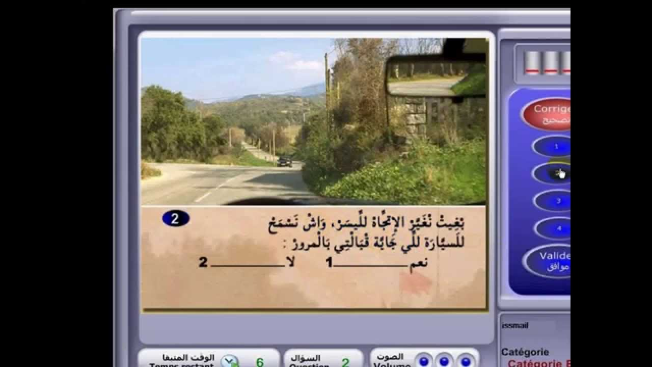 code route tunisie 2018
