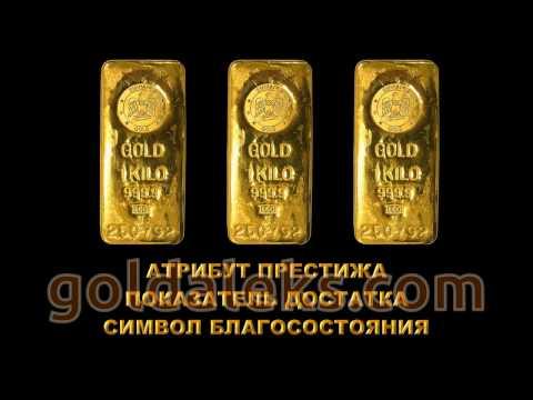 Как покупать золото с 15-тикратной выгодой и зарабатывать деньги