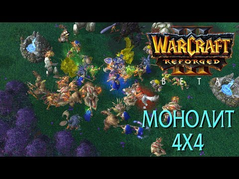 Играем в Монолит против ИИ 4х4 в Warcraft 3 Reforged Beta