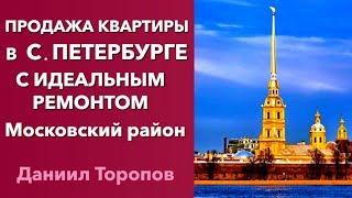 Купить квартиру в Петербурге в Московском районе. Продажа квартир в Петербурге. «0+»