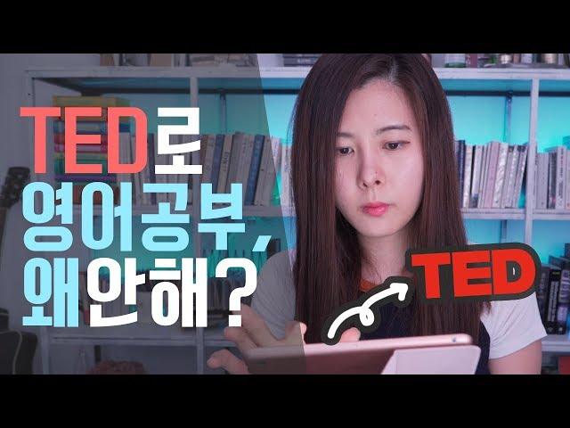 🌈 TED로 영어회화 공부 (초보, 중수, 고수 공부방법 | 통합자막 | TED 번역 봉사)